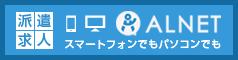 求人サイト ALNET